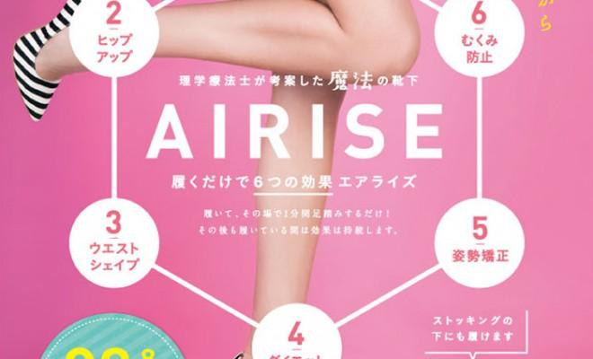 airize_tit (1)