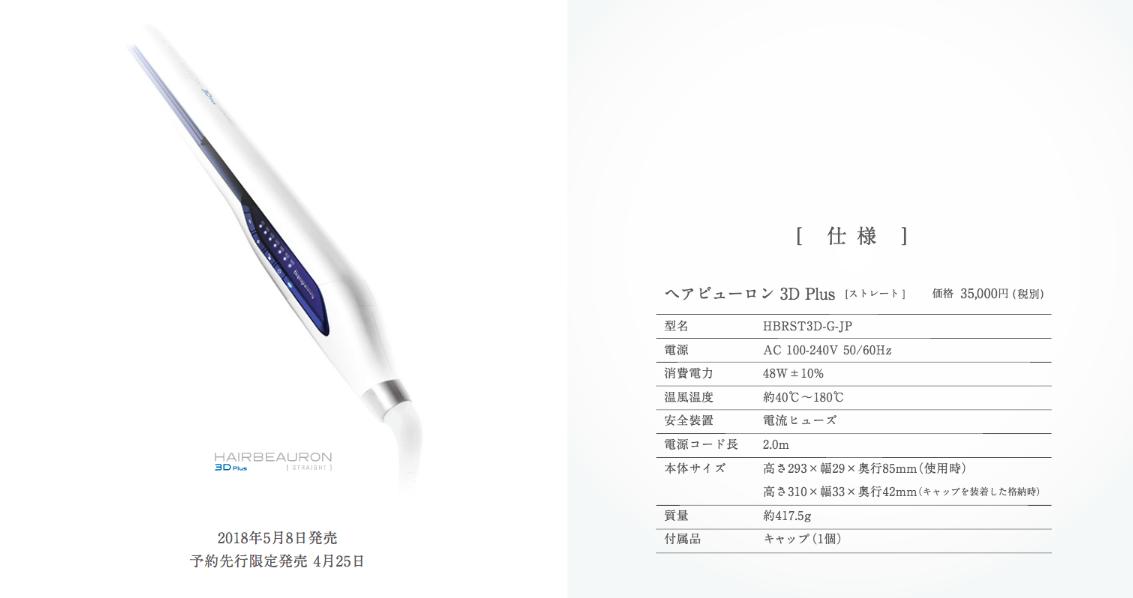 日本一わかりやすいヘアビューロンの教科書作りました。