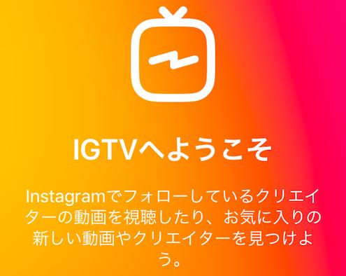 インスタの新機能【IGTV】って何?記事をまとめてみました。