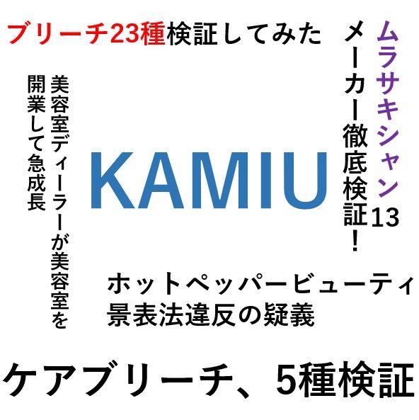 美容師向けWEB業界誌「KAMIU」とは?bisuta限定で人気記事5選を紹介!